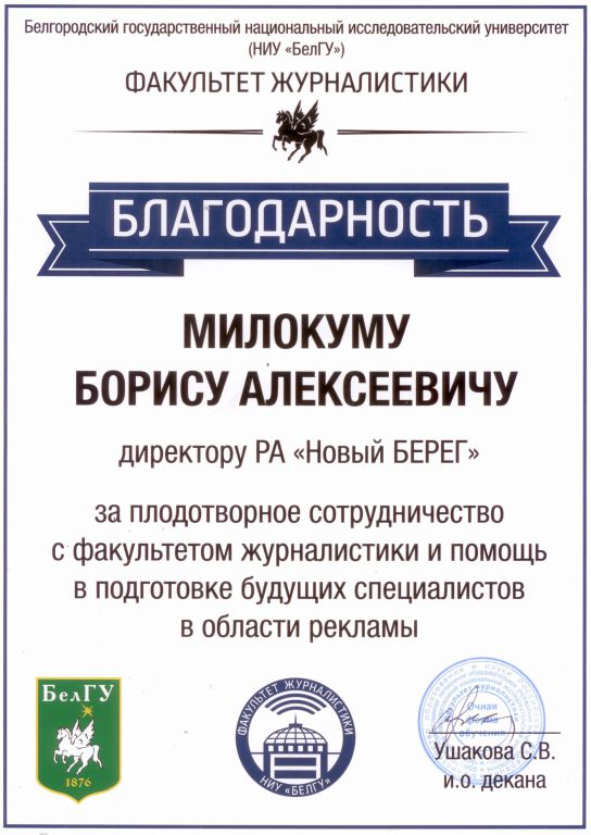 Благодарность за сотрудничество с факультетом журналистики БелГУ