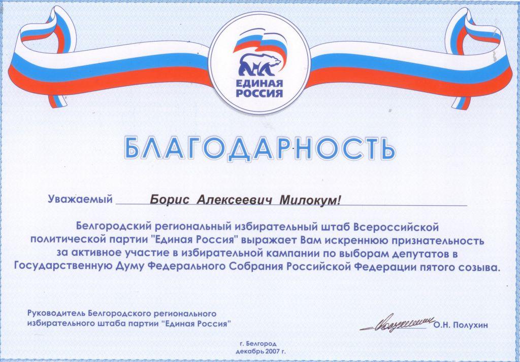 Благодарность за активное участие в избирательной кампании по выборам депутатов в ГД РФ