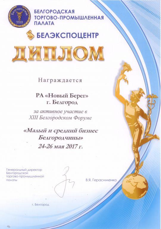 Диплом за активное участие в форуме