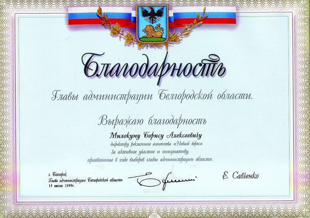 Благодарность главы администрации Белгородской области