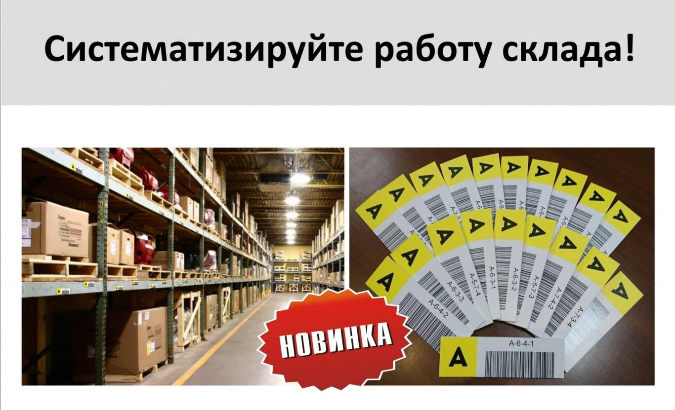 Новинка! Таблички для складской навигации