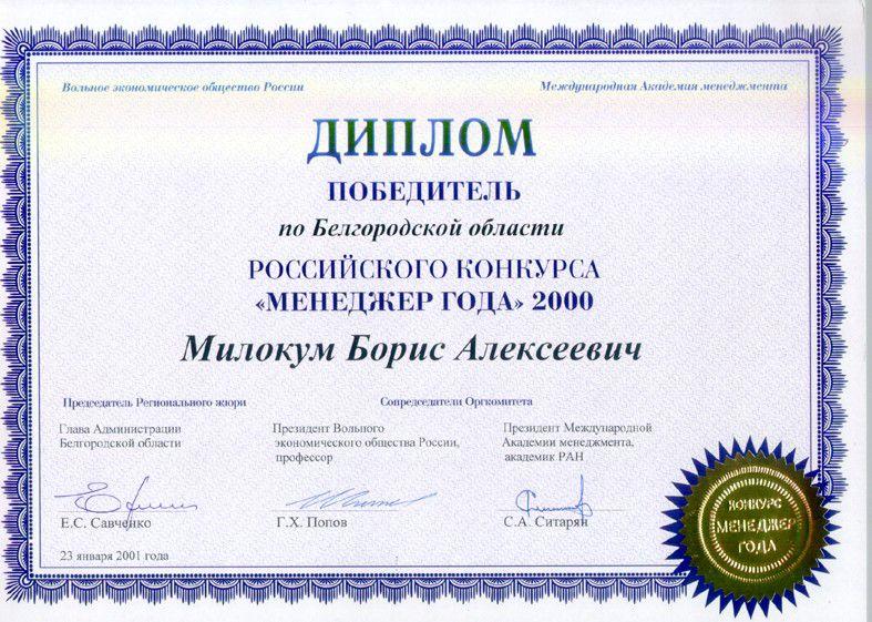 Диплом победителя российского конкурса