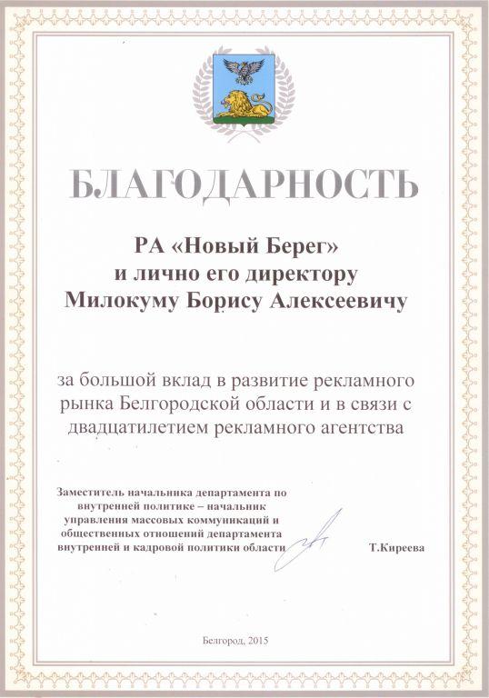 Благодарность за большой вклад в развитие рекламного рынка Белгородской области