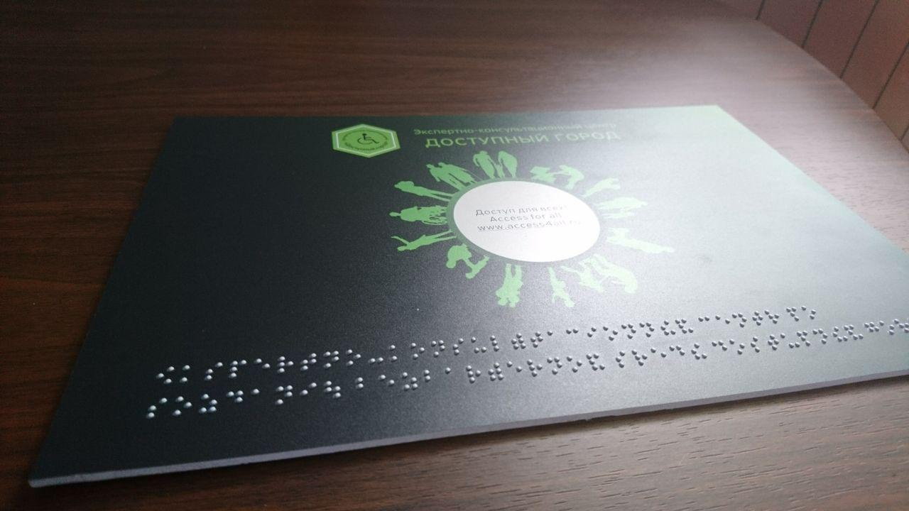 Тактильная табличка со шрифтом Брайля для ЭКЦ