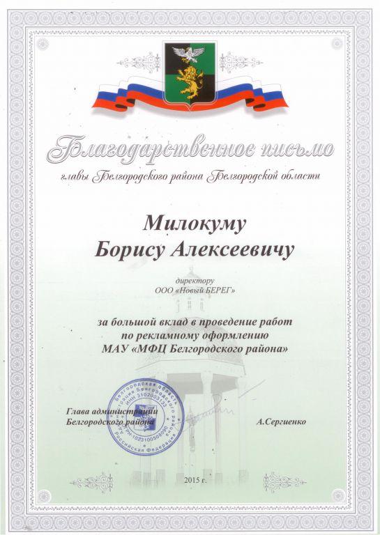 Благодарность главы Белгородского района