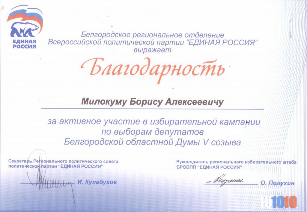 Благодарность за активное участие в избирательной кампании по выборам депутатов Белгородской областной Думы