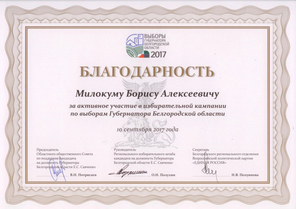 Благодарность за активное участие в избирательной кампании по выборам губернатора Белгородской области