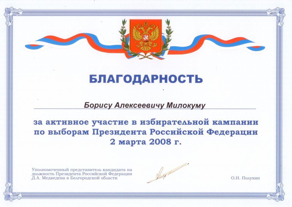 Благодарность за активное участие в избирательной кампании по выборам Президента РФ