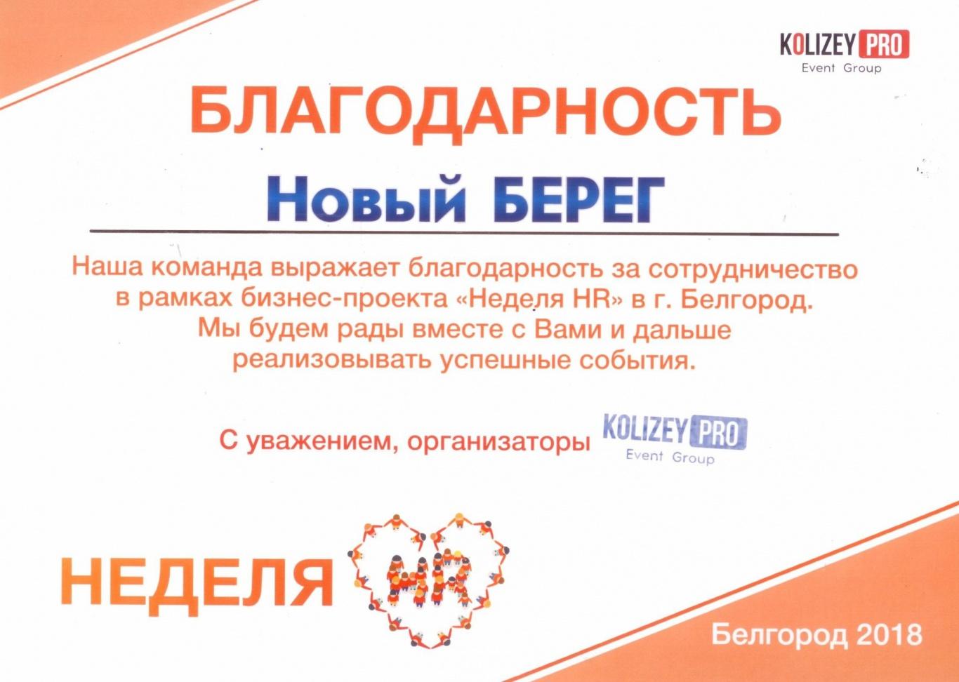Благодарность KOLIZEY PRO за сотрудничество в рамках бизнес-проекта
