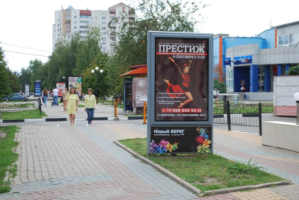 Ситилайт # 8 в Белгороде