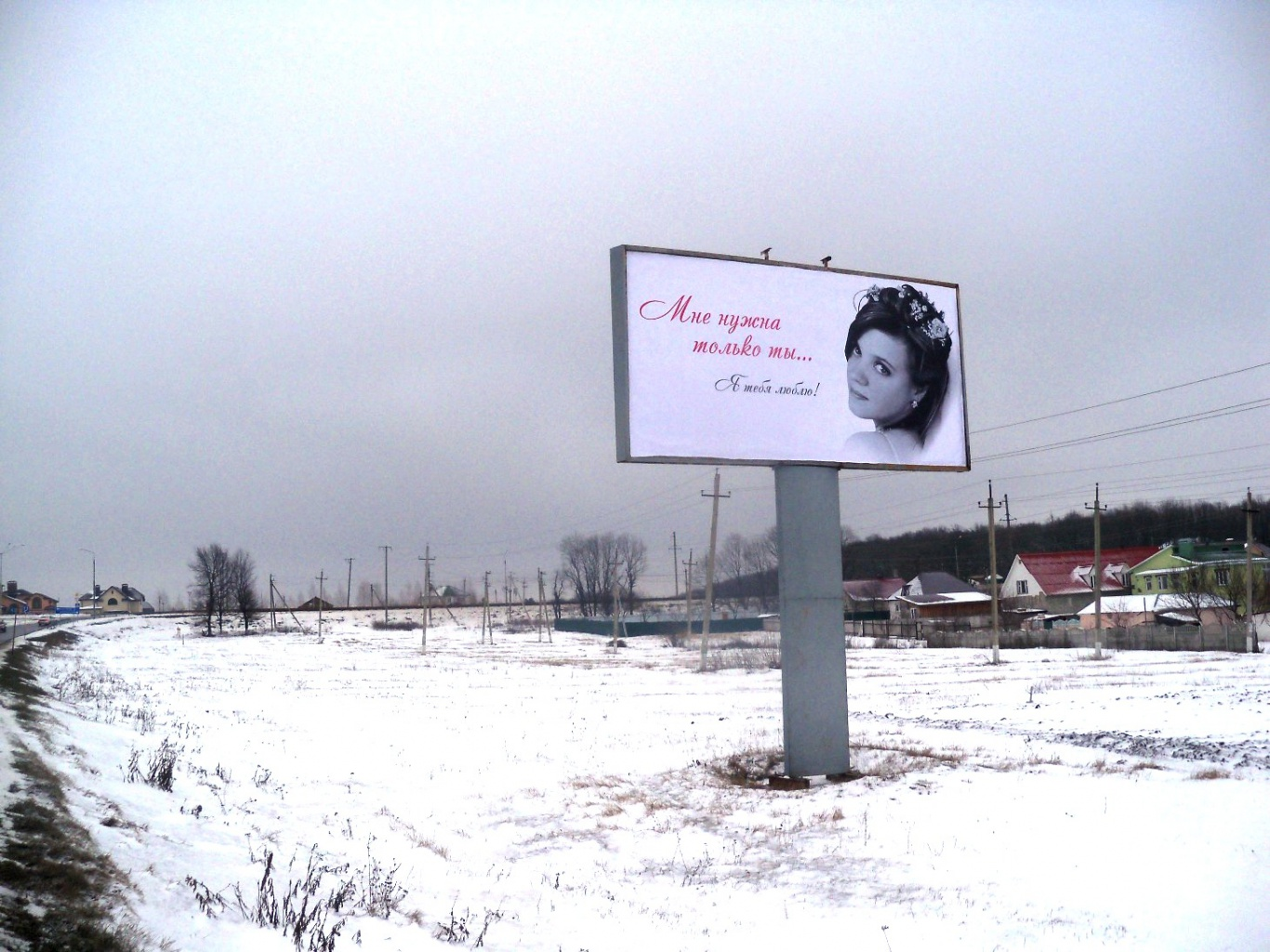 Щит # 59 в Белгороде