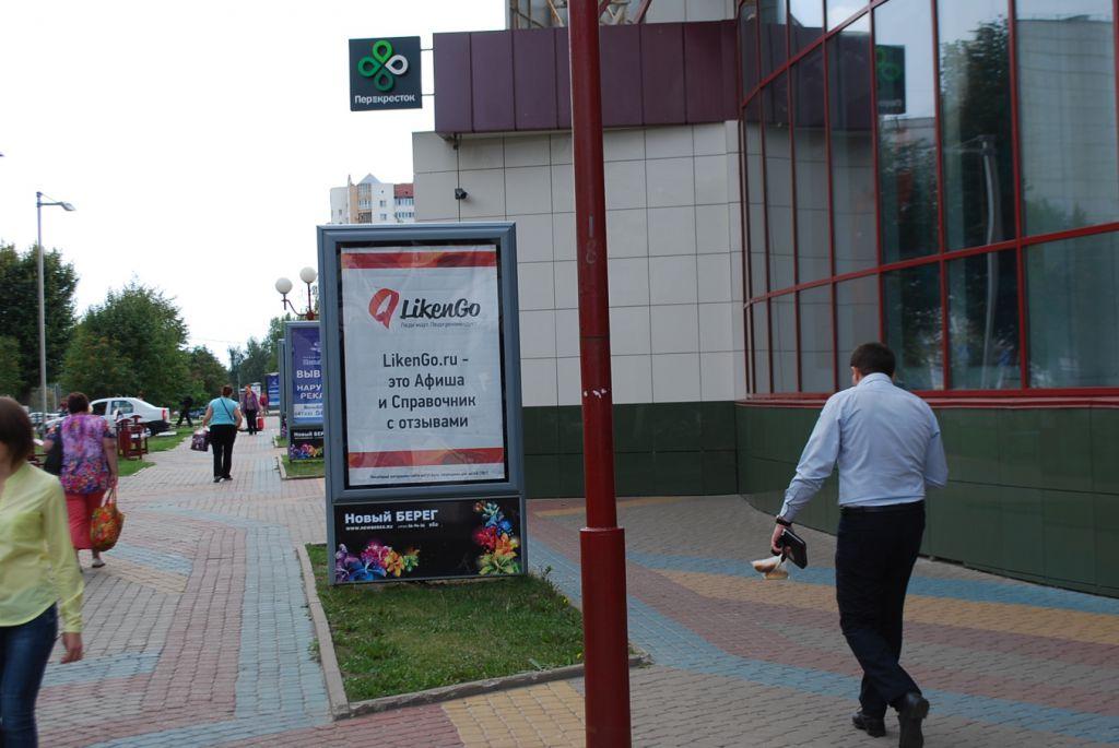 Ситилайт # 6 в Белгороде